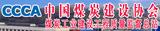 中国煤炭建设协会